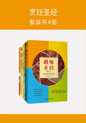 烹饪圣经(套装共4册)