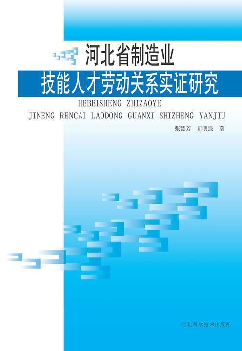 河北省制造业技能人才劳动关系实证研究