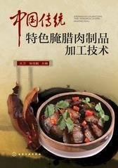 中国传统特色腌腊肉制品加工技术
