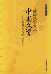 法国汉学家论中国文学:现当代文学(仅适用PC阅读)