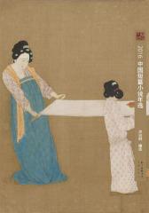 2016中国短篇小说年选