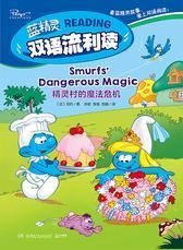 精灵村的魔法危机:汉文、英文