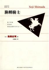 异邦骑士(试读本)