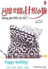 风靡北欧的针织小物——暖意融融的围巾·披肩·手套·袜子(试读本)
