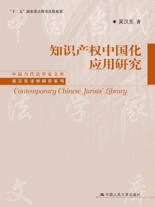 知识产权中国化应用研究