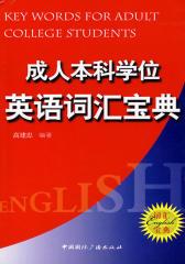 成人本科学位英语词汇宝典(仅适用PC阅读)
