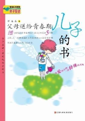 父母送给青春期儿子的书(仅适用PC阅读)