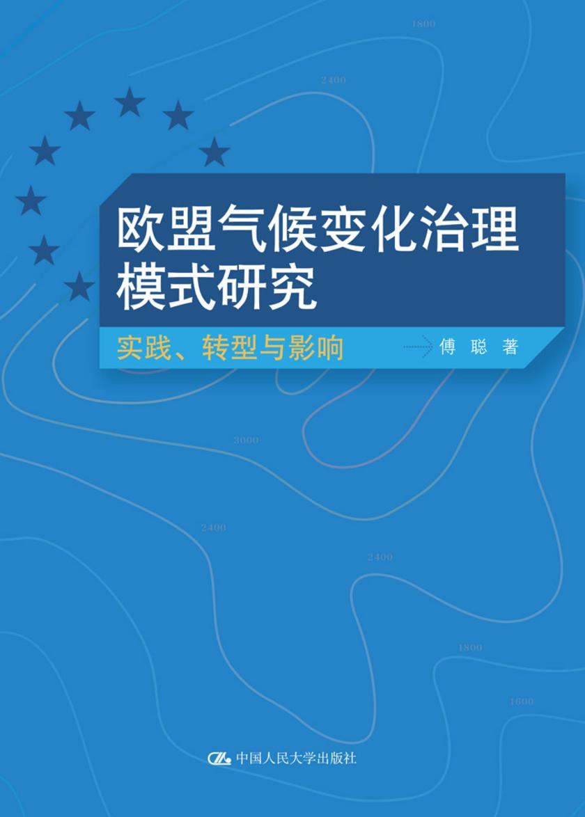 欧盟气候变化治理模式研究:实践、转型与影响(仅适用PC阅读)