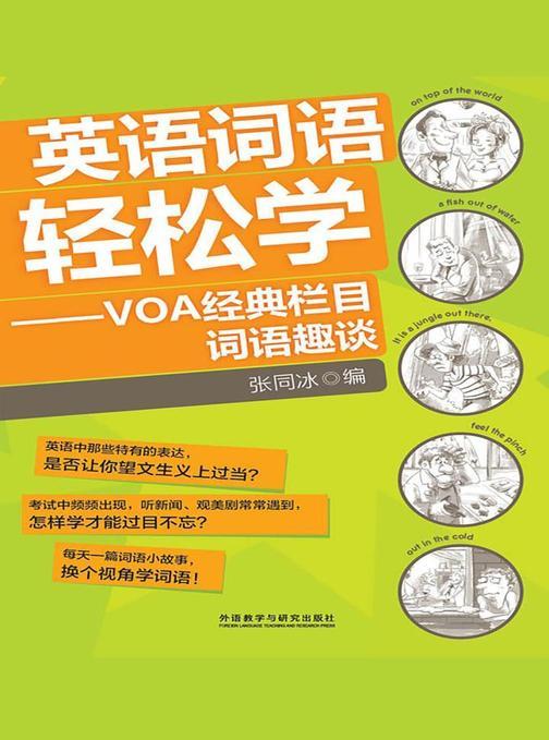 英语词语轻松学——VOA经典栏目词语趣谈