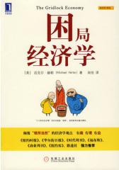 困局经济学(试读本)