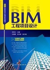 BIM工程项目设计