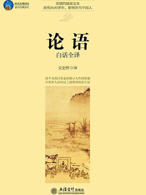 论语白话全译(时光文库)