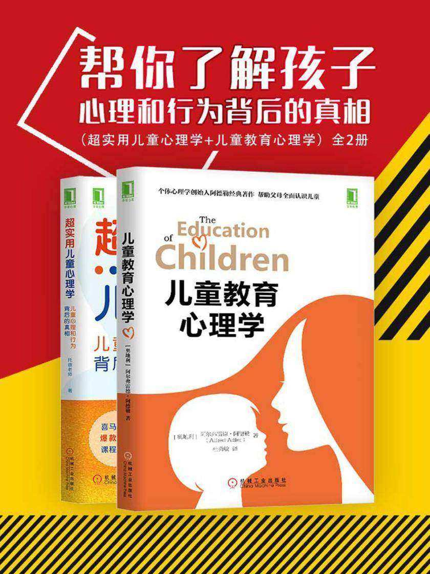 帮你了解孩子心理和行为背后的真相(超实用儿童心理学+儿童教育心理学)全2册