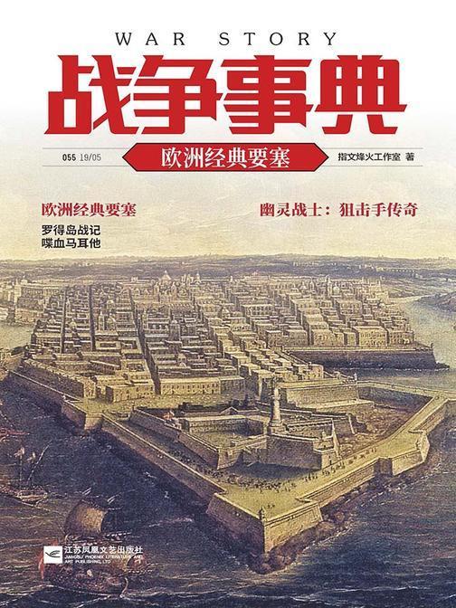 战争事典055:欧洲经典要塞