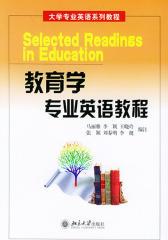 教育学专业英语教程(仅适用PC阅读)
