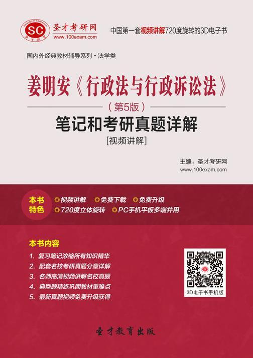 姜明安《行政法与行政诉讼法》(第5版)笔记和考研真题详解[视频讲解]