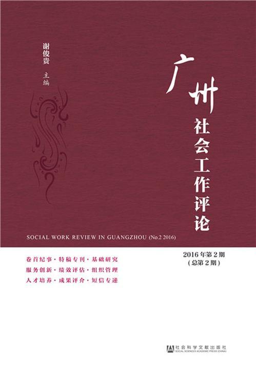 广州社会工作评论(2016年第2期/总第2期)