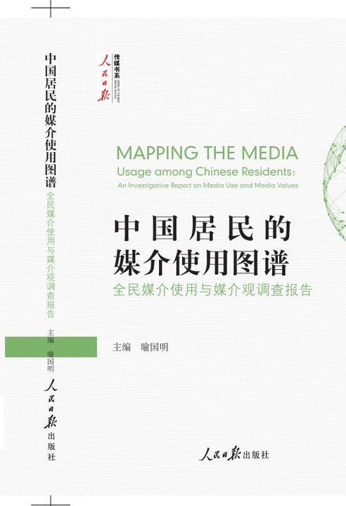中国居民的媒介使用图谱:全民媒介使用与媒介观调查报告