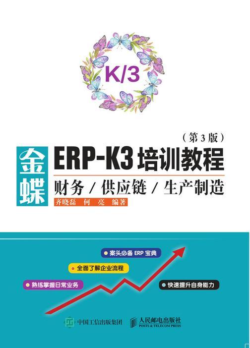金蝶ERP-K3培训教程——财务供应链生产制造(第3版)