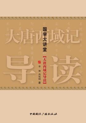 国学大讲堂·大唐西域记导读