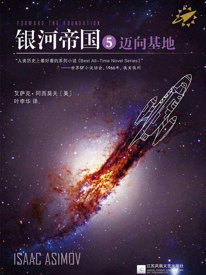银河帝国5:迈向基地