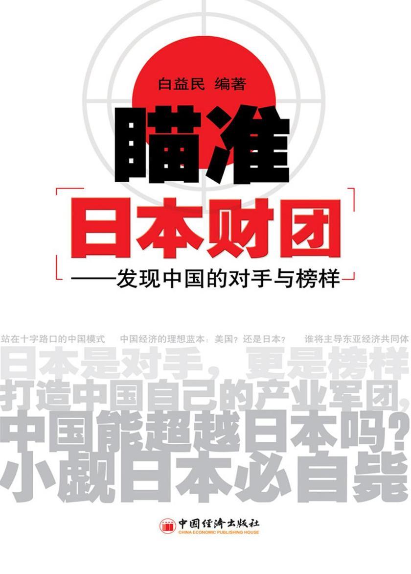 瞄准日本财团:发现中国的对手与榜样