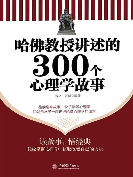 哈佛教授讲述的300个心理学故事(家庭珍藏经典畅销书系)
