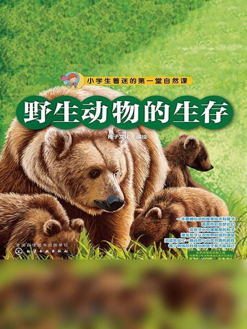 野生动物的生存