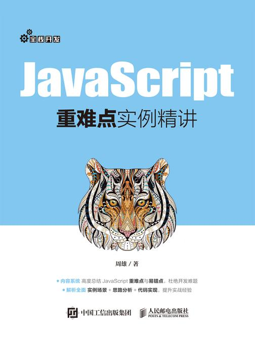 JavaScript重难点实例精讲