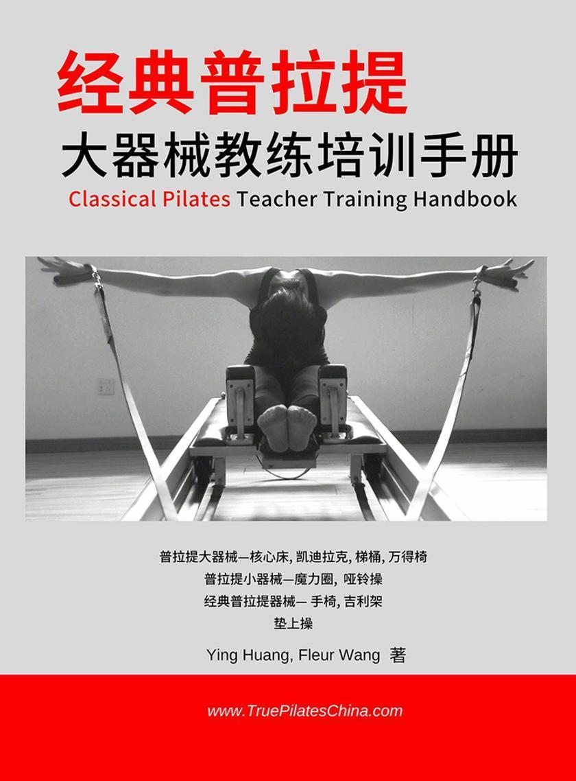 经典普拉提:大器械教练培训手册(经典普拉提系列)