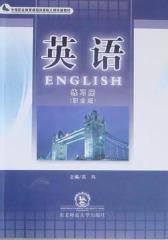 英语(职业版)练习册(仅适用PC阅读)