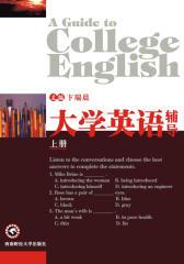 大学英语(辅导)上册(仅适用PC阅读)