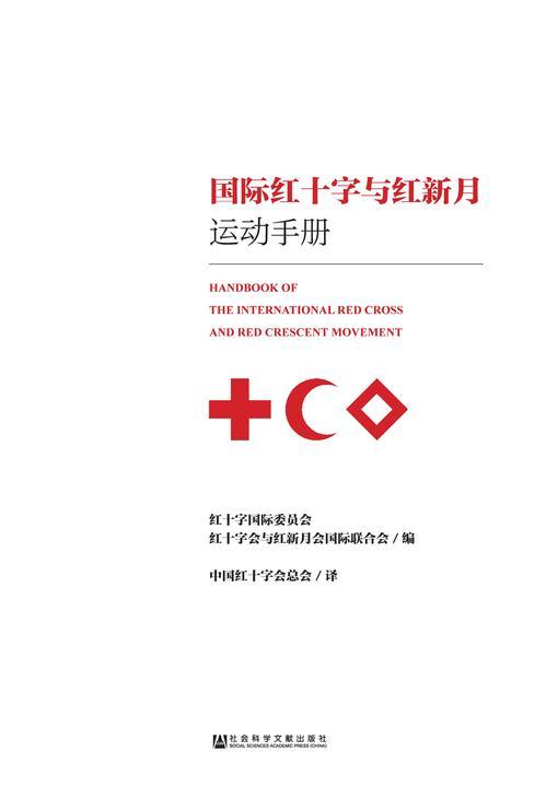 国际红十字与红新月运动手册