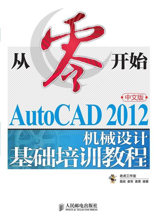 从零开始——AutoCAD2012中文版机械设计基础培训教程