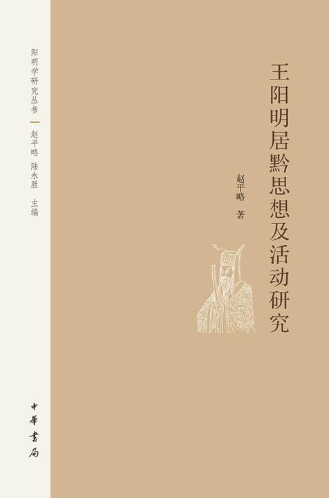 王阳明居黔思想及活动研究--阳明学研究丛书