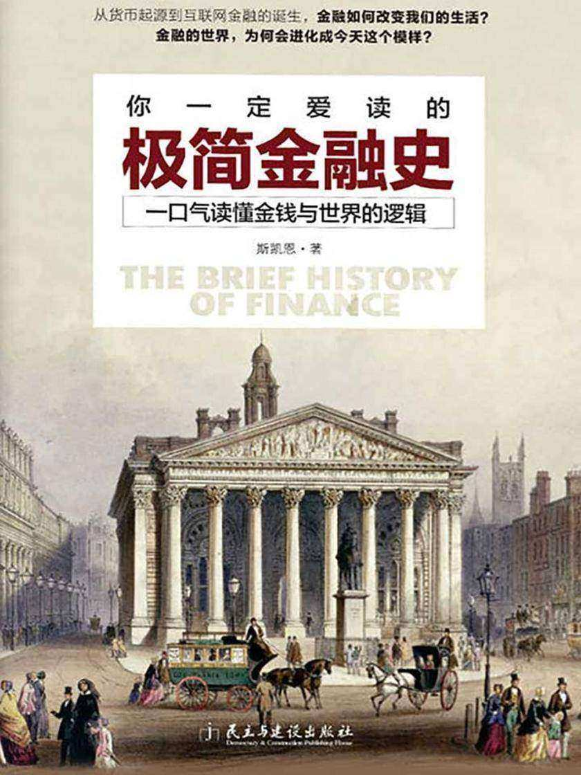 你一定爱读的极简金融史:读金融史的真相,看金融如何改变我们的生活