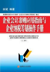 企业会计准则应用指南与企业纳税筹划操作手册