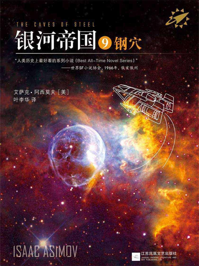 银河帝国9:钢穴