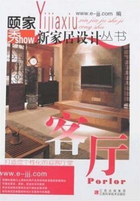 颐家秀新家居设计丛书·客厅(仅适用PC阅读)