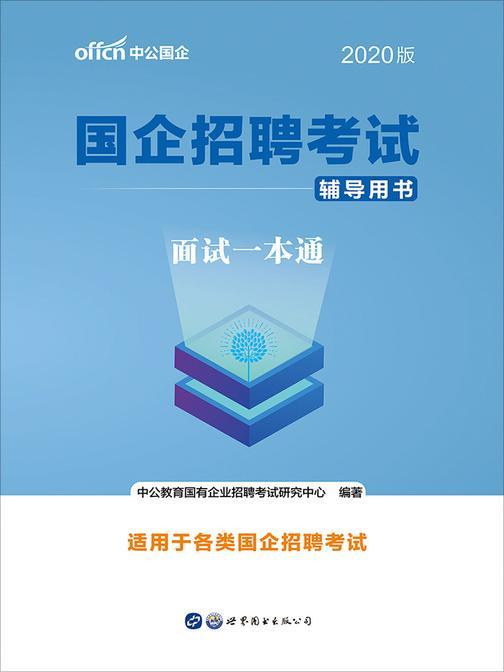 中公版·2020国企招聘考试辅导用书:面试一本通