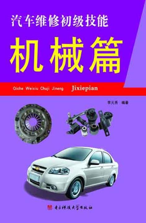 汽车维修初级技能·机械篇(仅适用PC阅读)
