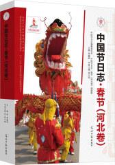 中国节日志·春节(河北卷)(试读本)