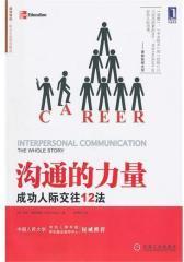 沟通的力量:成功人际交往12法(试读本)