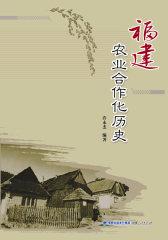 福建农业合作化历史(试读本)