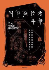时间旅行者手册:从维苏威火山爆发到伍德斯托克音乐节