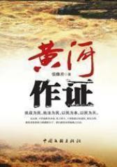 黄河作证(试读本)