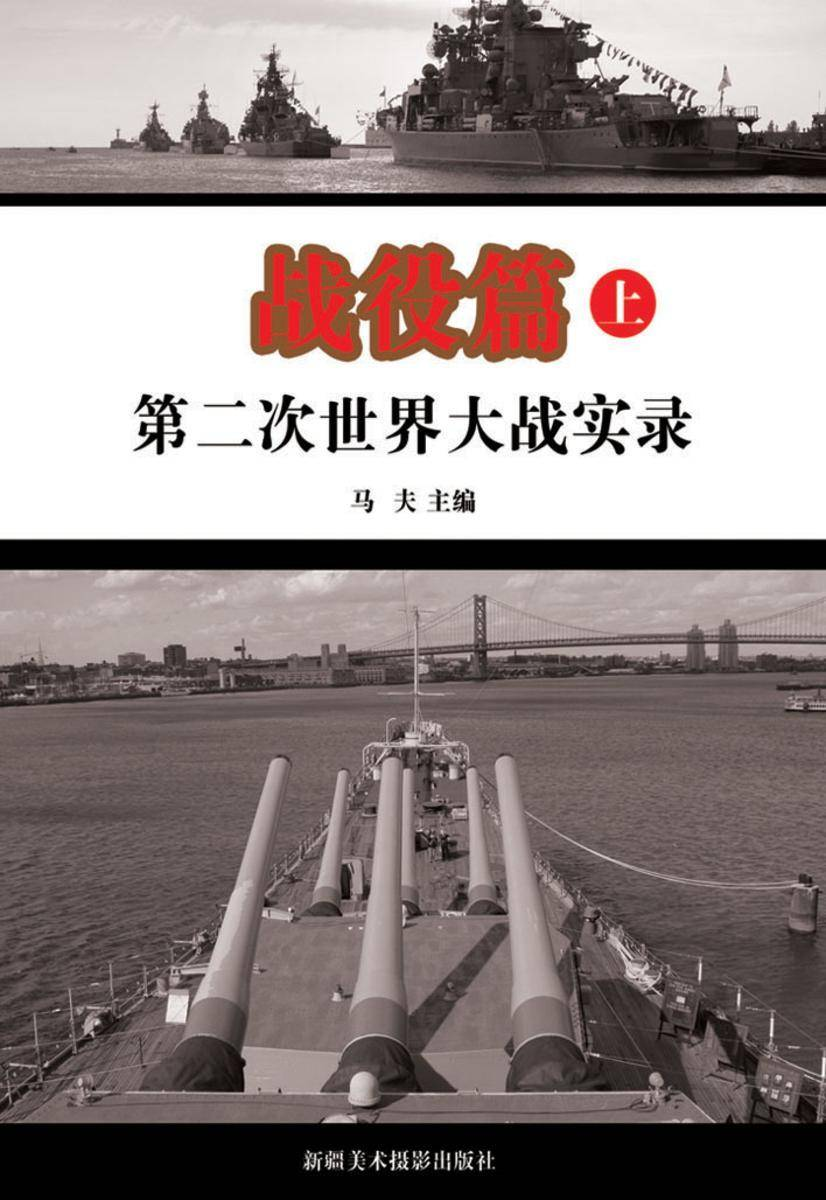第二次世界大战实录·战役篇(上册)