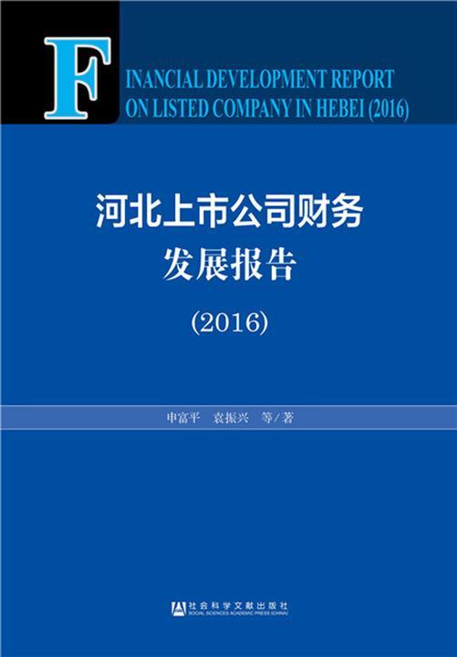 河北上市公司财务发展报告(2016)
