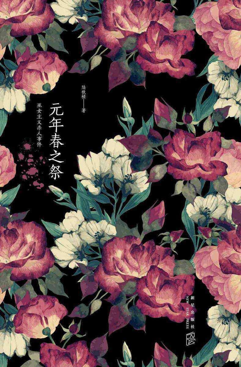 元年春之祭