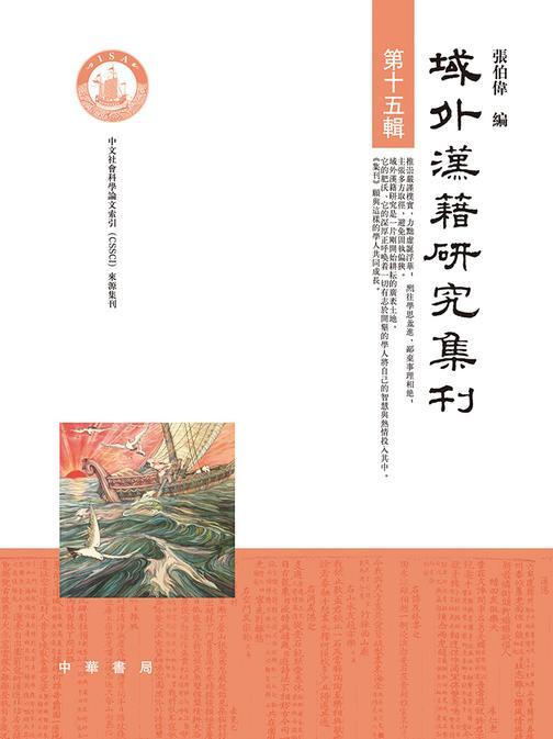 域外汉籍研究集刊 第十五辑